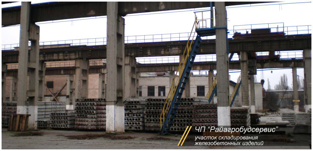 Прайс жби черкассы труба железобетонная бетон